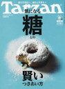 ターザン 2017年3/23号 【特集】 気になる 糖との賢いつきあい方[本/雑誌] (雑誌) / マガジンハウス