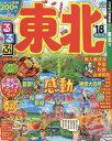 '18 るるぶ東北 (るるぶ情報版 東北 1)[本/雑誌] / JTBパブリッシング