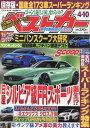 ベストカー 2017年4/10号[本/雑誌] (雑誌) / 講談社