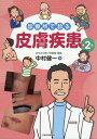 診療所で診る皮膚疾患[本/雑誌] / 中村健一/著