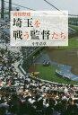 高校野球埼玉を戦う監督(おとこ)たち 本/雑誌 / 中里浩章/著