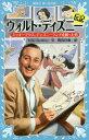 ウォルト・ディズニー伝記 ミッキーマウス、ディズニーランドを創った男 / 原タイトル:Walt Disney Drawn from Imagination (講談社青..
