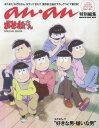 おそ松さんSPECIAL BOOK (MAGAZINE HOUSE MOOK) 本/雑誌 (単行本 ムック) / マガジンハウス