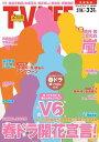 テレビライフ首都圏版 2017年3/31号 【表紙】 V6[本/雑誌] (雑誌) / 学研プラス