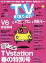 TVステーション東版 2017年3/18号 【インタビュー】 V6/有村架純[本/雑誌] (雑誌) / ダイヤモンド社