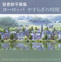 ヨーロッパやすらぎの時間 笹倉鉄平画集 (TEPPEI SASAKURA EUROPE TRAVEL
