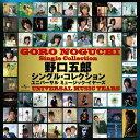 野口五郎 SINGLE COLLECTION〜ユニバーサル ミュージック イヤーズ〜 [限定盤][CD] / 野口五郎