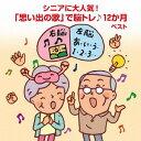 楽天CD&DVD NEOWINGシニアに大人気! 「思い出の歌」で脳トレ♪ 12か月 ベスト[CD] / オムニバス