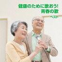 健康のために歌おう! 青春の歌 ベスト[CD] / オムニバス