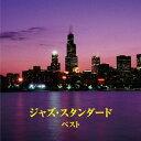 Artist Name: V - ジャズ・スタンダード ベスト[CD] / オムニバス