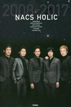 NACS HOLIC 2008-2017[本/雑誌] (単行本・ムック) / TEAMNACS/著