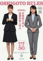 [書籍のゆうメール同梱は2冊まで]/AKB48の木崎ゆりあ&加藤玲奈と学ぶお仕事ルール50 (AKB48 STUDY BOOK)[本/雑誌] / AKB48スタディブック制作プロジェクト/著 中山佳子/監修マナー指導