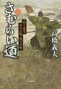 さむらい道 上[本/雑誌] / 高橋義夫/著