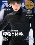 an・an (アン・アン) 2017年3/29号 【表紙】 羽生結弦 【付録】 「ユーリ!!! on ICE」ポスター[本/雑誌] (雑誌) / マガジンハウス