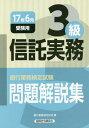 銀行業務検定試験問題解説集信託実務3級 17年6月受験用[本/雑誌] / 銀行業務検定協会/編