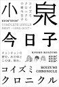 コイズミクロニクル〜コンプリートシングルベスト 1982-2...