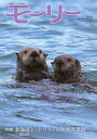 モーリー 北海道ネーチャーマガジン 42[本/雑誌] / 北海道新聞野生生物基金