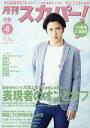 月刊スカパー! 2017年4月号 【表紙】 尾上松也[本/雑誌] (雑誌) / ぴあ
