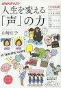 人生を変える「声」の力 (NHKシリーズ)[本/雑誌] / 山崎広子/著