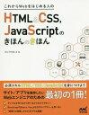 これからWebをはじめる人のHTML CSS JavaScriptのきほんのきほん 本/雑誌 / たにぐちまこと/著