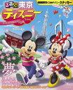 るるぶ東京 ディズニーver. (JTBのMOOK)[本/雑誌] (単行本・ムック) / JTBパブリッシング