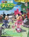 るるぶ京都 ディズニーver. (JTBのMOOK)[本/雑誌] / JTBパブリッシング