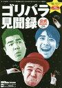 ゴリパラ見聞録 公式BOOK (ウォーカームック)[本/雑誌] / KADOKAWA