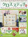 クロスステッチ 2017年4/5号[本/雑誌] (雑誌) / アシェット・コレクションズ・ジャパン
