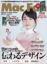 Mac Fan 2017年5月号 【表紙】 吉岡里帆[本/雑誌] (雑誌) / マイナビ出版