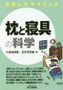 枕と寝具の科学 (B&Tブックス)[本/雑誌] / 久保田博南/著 五日市哲雄/著