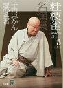 桂枝雀名演集 第3シリーズ5 (小学館DVD)[本/雑誌] / 桂枝雀
