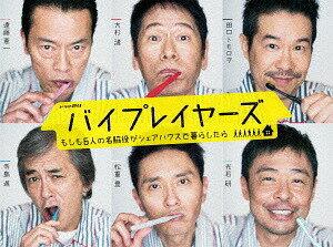バイプレイヤーズ 〜もしも6人の名脇役がシェアハウスで暮らしたら〜 DVD BOX[DVD] / TVドラマ