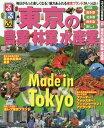 るるぶ東京の農業 林業 水産業 (るるぶ情報版)[本/雑誌] / JTBパブリッシング