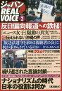 ジャパンREAL VOICE 2 (MSムック)[本/雑誌] / メディアソフト