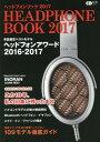 '17 ヘッドフォンブック (CDジャーナルムック)[本/雑誌] / 音楽出版社