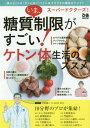 スーパードクターズ!いま、糖質制限がすご (ぴあMOOK)[本/雑誌] / ぴあ