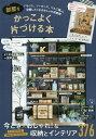 RoomClip商品情報 - 部屋をかっこよく片づける本 (Gakken Interior Mook)[本/雑誌] / 学研プラス