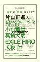 Rakuten - 片山正通教授の「未来」の「仕事」のつくり方 (CASA BOOKS instigator 3)[本/雑誌] / 片山正通/著