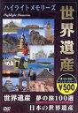 【送料無料選択可!】世界遺産 夢の旅 100選 ダイジェスト版 / 趣味教養