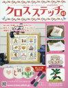 クロスステッチ 2017年4/12号[本/雑誌] (雑誌) / アシェット・コレクションズ・ジャパン