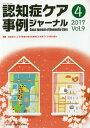 [書籍のメール便同梱は2冊まで]/認知症ケア事例ジャーナル 9- 4[本/雑誌] / 日本認知症ケア学会
