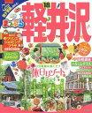 '18 軽井沢 (まっぷるマガジン 甲信越 5) 本/雑誌 / 昭文社
