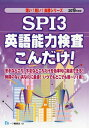 SPI3英語能力検査こんだけ! 2019年度版 (薄い!軽い!楽勝シリーズ) / 就職試験情報研究会/著