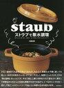 ストウブで無水調理 食材の水分を使う新しい調理法/旨みが凝縮した野菜 肉 魚介のおかず 本/雑誌 / 大橋由香/著