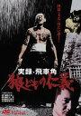 樂天商城 - 実録飛車角 狼どもの仁義[DVD] / 邦画
