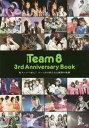 AKB48 Team8 3rd Anniversary Book 新メンバー加入!チーム8の新たなる挑戦の軌跡 (単行本・ムック) / 光文社エンタテインメント編集部/編