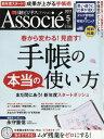 日経ビジネスアソシエ 2017年5月号[本/雑誌] (雑誌) / 日経BPマーケティング