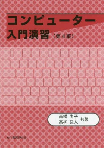 コンピューター入門演習[本/雑誌]/高橋尚子/共著高柳良太/共著