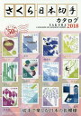 さくら日本切手カタログ 2018[本/雑誌] / 日本郵趣協会