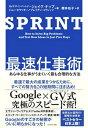 SPRINT最速仕事術 あらゆる仕事がうまくいく最も合理的な方法 / 原タイトル:SPRINT[本/雑誌] / ジェイク・ナップ/著 ジョン...